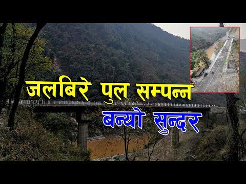 Jalbire Bridge  २६५ मिटर छोटो हुने, जलबिरे पुल निर्माण सम्पन्न बन्यो यति सुन्दर Jalbire Pul