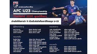 11 ตัวจริงในใจ ทีมชาติไทยชุด U23
