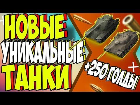НОВЫЕ ТАЙНЫЕ ТАНКИ (+250 ГОЛДЫ) + РАЗДАЧА ГОЛДЫ / WOT BLITZ