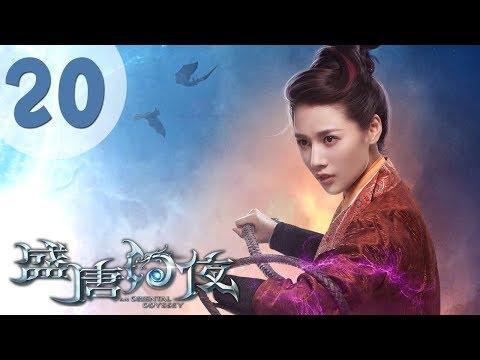 【ENG SUB】盛唐幻夜 20 | An Oriental Odyssey 20(吴倩、郑业成、张雨剑、董琦主演)