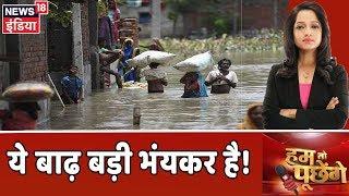 'ये बाढ़ बड़ी भयंकर है': Bihar में बाढ़ घटी, मुसीबत बढ़ी! | Hum Toh Poochenge | Preeti Raghunandan