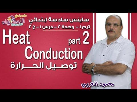 ساينس سادسة ابتدائي 2019 | Heat Conduction | تيرم1 - وح2 - در1- جزء 2 | الاسكوله