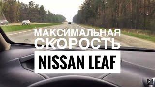 Nissan LEAF 🍃 0 100 Acceleration Top Speed 152km/h