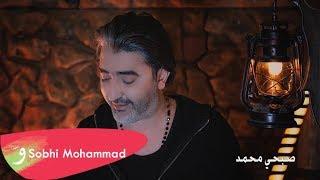صبحي محمد - ((عتاب على نغمات من الموسيقى))  | Sobhi Mohammad Music ???? 2019