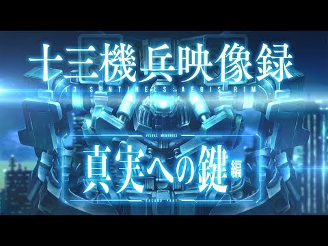 PS4《十三機兵防衛圈》新介紹影像