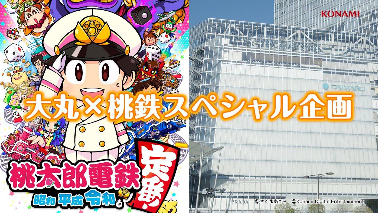 「桃鉄」と大丸東京店がコラボ!?はじまりの動画