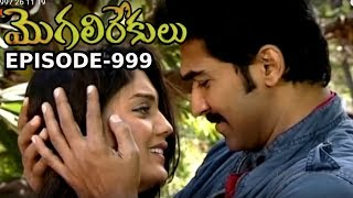Episode 999 | MogaliRekulu Telugu Daily Serial | Srikanth Entertainments | Loud Speaker