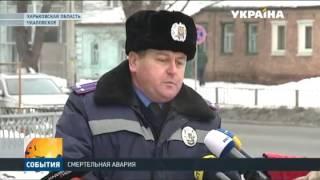 Целая семья погибла в страшном ДТП в Харьковской области