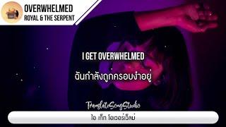 แปลเพลง Overwhelmed - Royal & the Serpent