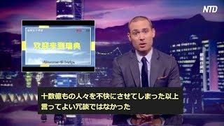 スウェーデンTV局「中国人には謝るが中国政府には謝罪しない」中国政府が激怒