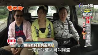 愛玩咖 2014-06-11 Pt.1/4 花蓮背包客