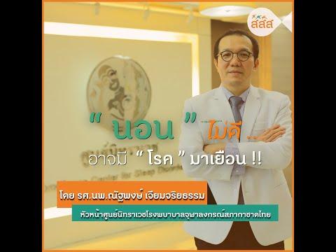 thaihealth นอนไม่ดี อาจมีโรคมาเยือน !!