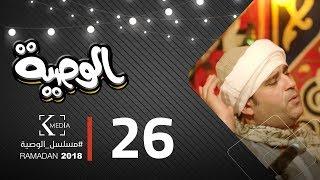 مسلسل الوصية | الحلقة السادسة والعشرون | AL Wasseya Episode 26