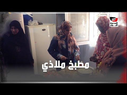 «مطبخ ملاذى» .. تعليم اللاجئات فنون الطهى
