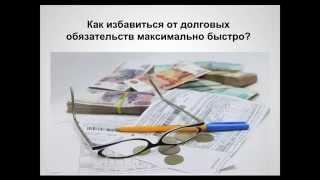 Как избавиться от долгов и кредитов легально и навсегда