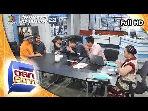 ตลก 6 ฉาก | 17 พ.ย.61 Full HD
