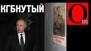 Утка по-путински. Кремль плодит фейки