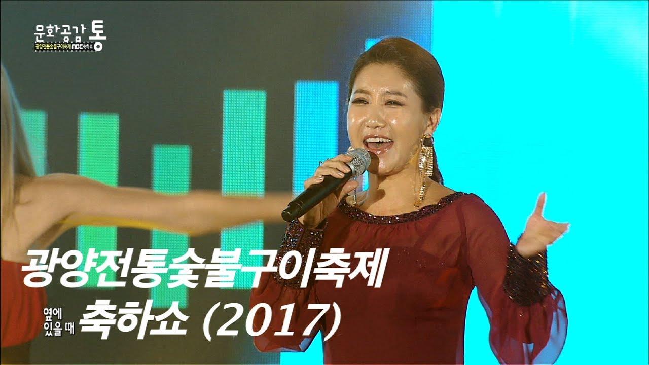 제16회 광양전통숯불구이축제 축하쇼 (2017) 다시보기