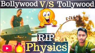 RIP Physics Funny Videos | WhatsApp Funny Status Video 😂 #shorts #short