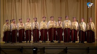 В Великом Новгороде прошел региональный этап Всероссийского хорового фестиваля