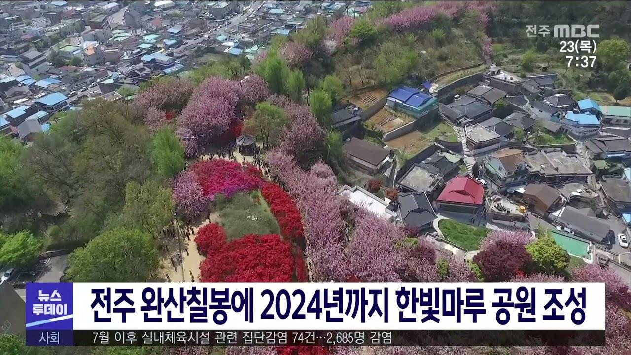 전주 완산칠봉에 2024년까지 한빛마루 공원 조성