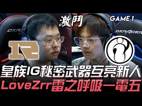 IG vs RNG 皇族IG秘密武器互亮新人 LoveZrr雷之呼吸一電五!Game 1