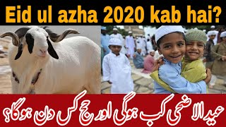 बकरी ईद 2020 कब है?|| Eid ul azha 2020 kab hai || Bakrid kab hai || Hajj 2020 kab hai? - Download this Video in MP3, M4A, WEBM, MP4, 3GP
