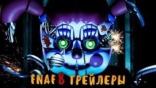 ФНАФ 8 ТРЕЙЛЕРЫ - FNAF 8 TRAILERS - FAN TRAILERS FIVE NIGHTS AT FREDDY