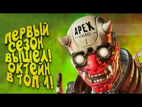 ПЕРВЫЙ СЕЗОН ВЫШЕЛ! - ВОЗМЁМ ТОП-1 ЗА ОКТЕЙНА? - Apex Legends
