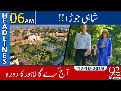 News Headlines | 6 AM | 17 October 2019 | 92NewsHD