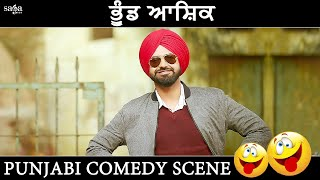 ਭੂੰਡ ਆਸ਼ਿਕ - Punjabi Comedy Scene | Punjabi Movie Manje Bistre | Gippy Grewal Comedy Videos