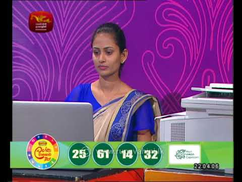 2018-05-16| Draw No-2296| Lagna Wasana