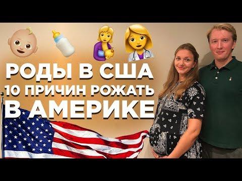 РОДЫ В США | 10 ПРЕИМУЩЕСТВ РОЖАТЬ В АМЕРИКЕ