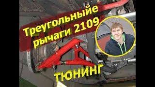 Треугольные рычаги ВАЗ 2109 ТЮНИНГ ПОДВЕСКИ