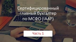 """Сертифицированный главный бухгалтер по МСФО""""(IAАР). Открытое занятие. Часть 1"""