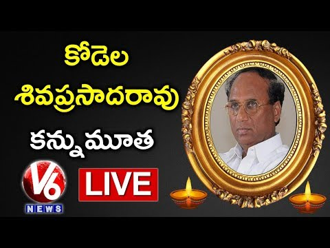 AP Ex Speaker Kodela Siva Prasada Rao Passes Away | V6 Telugu LIVE