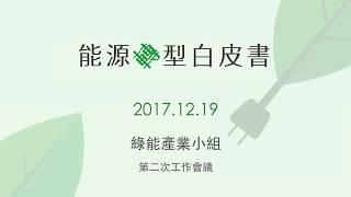 綠能產業小組 第二次工作會議