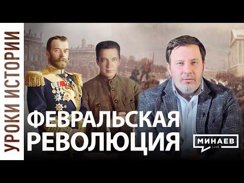 Февральская революция / Отречение Романовых и ошибки Николая II / Уроки истории /МИНАЕВ
