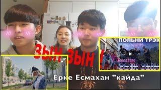 Корейские Школьники Влюбились в Ерке Есмахан! ЗЫН ЗЫН! Видео реакция 카자흐스탄 리액션비디오 Minkyungha|경하