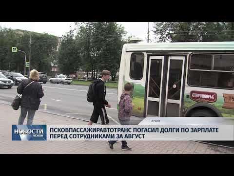 Новости Псков 16.10.2018 # «Псковпассажиравтотранс» погасил долги по зарплате перед сотрудниками