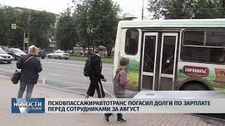 Новости Псков 16.10.2018 # Псковпассажиравтотранс погасил долги по зарплате перед сотрудниками
