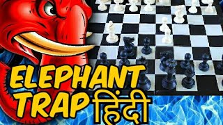 Best Chess Trick (Hindi) Elephant Trap