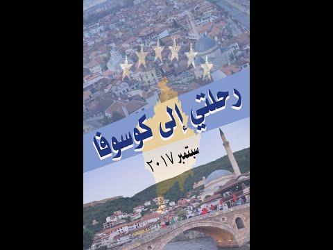 رحلتي الى كوسوفا
