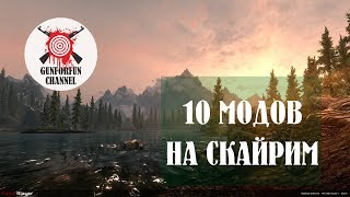 10 МОДОВ НА СКАЙРИМ | The Elder Scrolls V: Skyrim