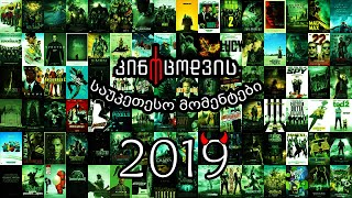 კინოცოდვის საუკეთესო მომენტები - 2019