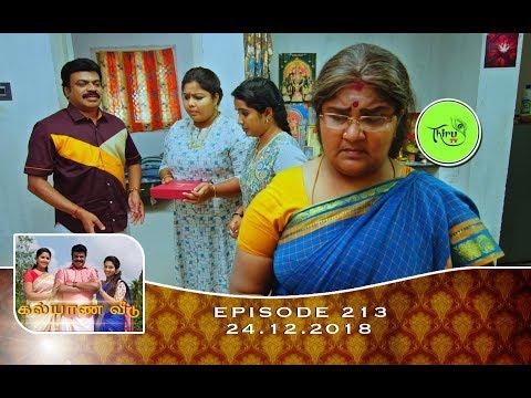 Kalyana Veedu | Tamil Serial | Episode 213 | 24/12/18 |Sun Tv |Thiru