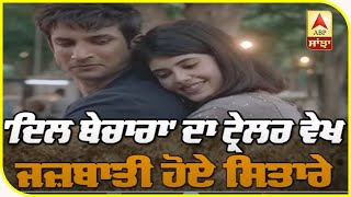 Celebrities Get Emotional After Watching 'Dil Bechara' Trailer | Sushant Last Film | ABP Sanjha