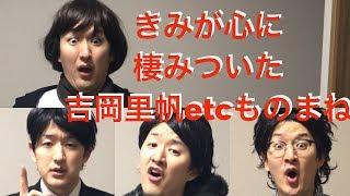 ドラマものまねきみが心に棲みついた吉岡里帆、向井理、桐谷健太etc〜ドラまね61〜