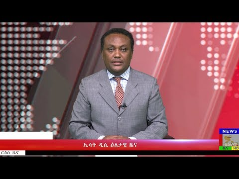 ESAT DC Daily News Thu 02 May 2019 download YouTube video in