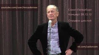 Задорнов о Путине, Медведеве и чиновниках.